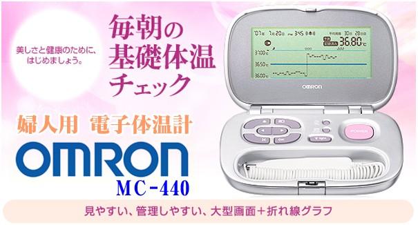 オムロン電子体温計
